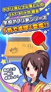 Androidアプリ「机で卓球(簡単無料ゲーム)」のスクリーンショット 1枚目