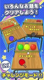 Androidアプリ「机で卓球(簡単無料ゲーム)」のスクリーンショット 5枚目