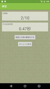 Androidアプリ「百人一首 簡単に暗記」のスクリーンショット 4枚目