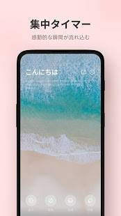 Androidアプリ「潮汐 ‐ 睡眠音声、フォーカスタイマー、平穏な呼吸、リラックス瞑想」のスクリーンショット 1枚目