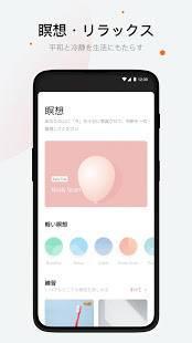 Androidアプリ「潮汐 ‐ 睡眠音声、フォーカスタイマー、平穏な呼吸、リラックス瞑想」のスクリーンショット 3枚目