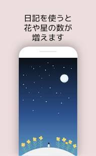 Androidアプリ「月に書く日記 -成長するダイアリー(無料)」のスクリーンショット 1枚目
