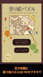 Androidアプリ「大人の塗り絵パズル  無料 人気 お絵かき Coloring」のスクリーンショット 4枚目