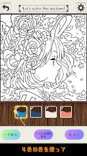 Androidアプリ「大人の塗り絵パズル  無料 人気 お絵かき Coloring」のスクリーンショット 1枚目