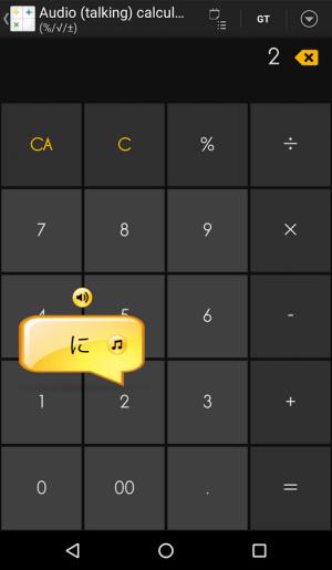Androidアプリ「音声(しゃべる)電卓」のスクリーンショット 1枚目