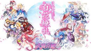 Androidアプリ「武装百姫」のスクリーンショット 1枚目