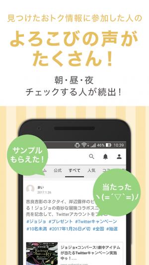 Androidアプリ「ポイントも貯まるおトク情報投稿アプリ−Silky(シルキー)」のスクリーンショット 5枚目