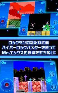 Androidアプリ「ロックマン6 モバイル」のスクリーンショット 3枚目