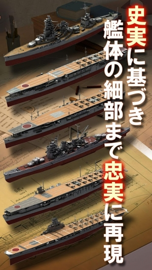 Androidアプリ「大戦艦-Ocean Overlord」のスクリーンショット 3枚目
