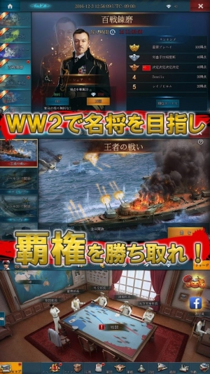 Androidアプリ「大戦艦-Ocean Overlord」のスクリーンショット 5枚目