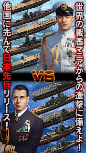 Androidアプリ「大戦艦-Ocean Overlord」のスクリーンショット 2枚目