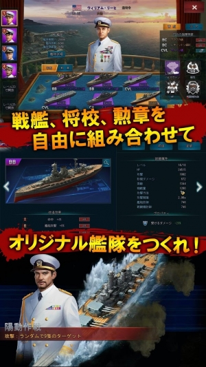 Androidアプリ「大戦艦-Ocean Overlord」のスクリーンショット 4枚目