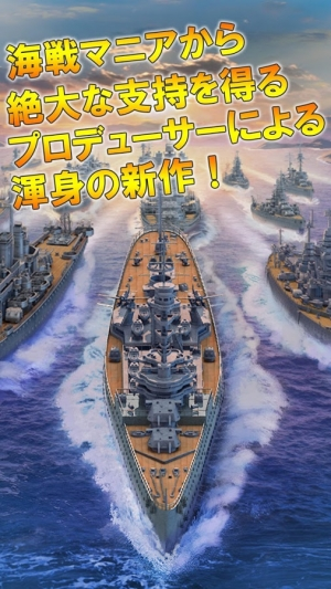 Androidアプリ「大戦艦-Ocean Overlord」のスクリーンショット 1枚目