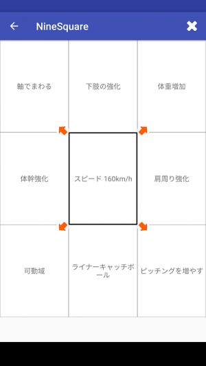 Androidアプリ「目標設定のNine Square」のスクリーンショット 2枚目