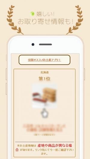 Androidアプリ「全国オススメお土産アプリ!」のスクリーンショット 4枚目
