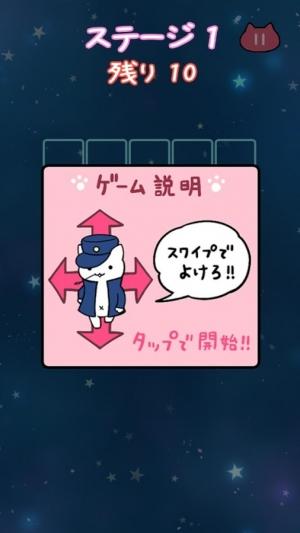 Androidアプリ「にゃんこエスケープ」のスクリーンショット 1枚目
