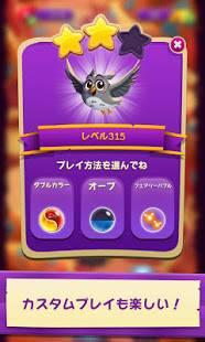 Androidアプリ「バブルウィッチ3」のスクリーンショット 5枚目