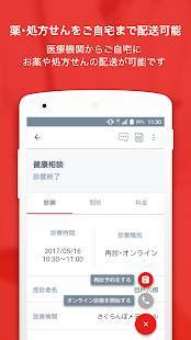 Androidアプリ「CLINICS(クリニクス) - オンライン診療アプリ」のスクリーンショット 4枚目