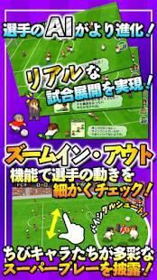 Androidアプリ「カルチョビットA(アー) サッカークラブ育成シミュレーション」のスクリーンショット 3枚目