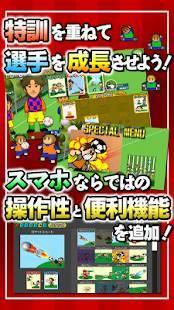 Androidアプリ「カルチョビットA(アー) サッカークラブ育成シミュレーション」のスクリーンショット 4枚目