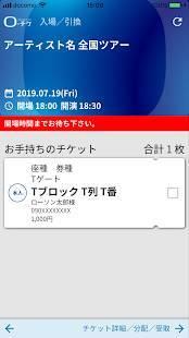 Androidアプリ「ローチケ電子チケット」のスクリーンショット 3枚目