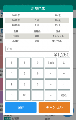 Androidアプリ「家計簿 - Every」のスクリーンショット 2枚目