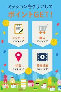 Androidアプリ「auまちモニ」のスクリーンショット 2枚目
