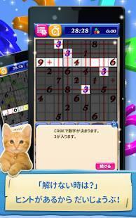 Androidアプリ「ナンプレ(数独) にゃんばープレース」のスクリーンショット 3枚目