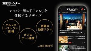 Androidアプリ「東京カレンダー-都会の大人に刺激的なライフスタイルを提案」のスクリーンショット 1枚目
