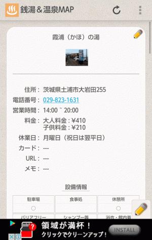Androidアプリ「銭湯・温泉・日帰り温泉 レビュー情報共有マップ」のスクリーンショット 2枚目