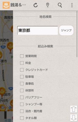 Androidアプリ「銭湯・温泉・日帰り温泉 レビュー情報共有マップ」のスクリーンショット 3枚目