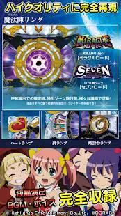 Androidアプリ「激Jパチスロ シスタークエスト~時の魔術師と悠久の姉妹~」のスクリーンショット 4枚目