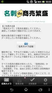 Androidアプリ「名刺de商売繁盛カメラ」のスクリーンショット 1枚目