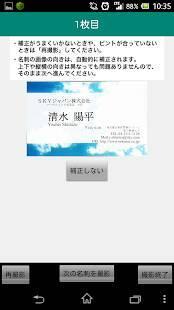 Androidアプリ「名刺de商売繁盛カメラ」のスクリーンショット 2枚目