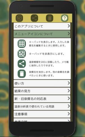 Androidアプリ「温泉電卓」のスクリーンショット 4枚目