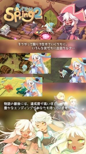 Androidアプリ「魔女の泉2 Lite版」のスクリーンショット 4枚目