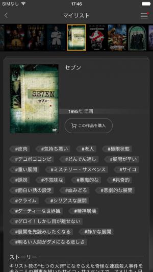 Androidアプリ「映画おすすめAIアプリ(記録メモもできる) - MOVAL」のスクリーンショット 2枚目