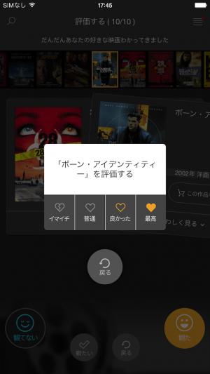 Androidアプリ「映画おすすめAIアプリ(記録メモもできる) - MOVAL」のスクリーンショット 3枚目
