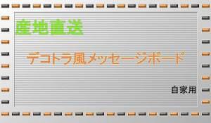 Androidアプリ「トラック次郎(デコトラ風掲示板)」のスクリーンショット 1枚目