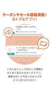 Androidアプリ「auコレトク」のスクリーンショット 2枚目