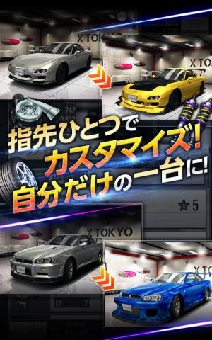 Androidアプリ「首都高バトル XTREME」のスクリーンショット 5枚目