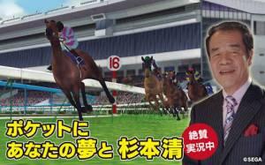 Androidアプリ「StarHorsePocket –競馬ゲーム–」のスクリーンショット 1枚目