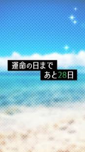 Androidアプリ「タウンハウス - テラハみたいな恋愛してみる?」のスクリーンショット 5枚目