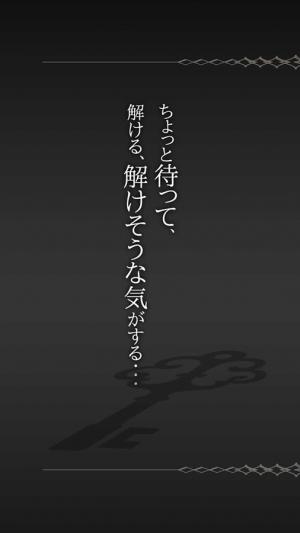 Androidアプリ「謎解き脱出ゲーム「マニア」」のスクリーンショット 1枚目