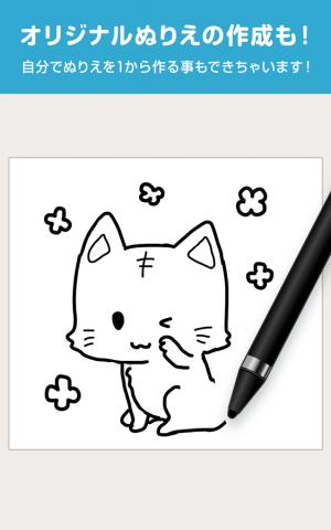 Applivメディバン ぬりえ 無料で遊べる塗り絵アプリ Android