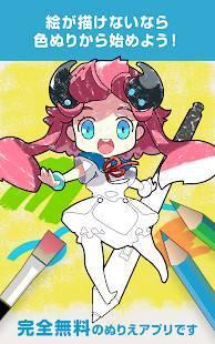 Androidアプリ「メディバン ぬりえ - 無料で遊べる塗り絵アプリ」のスクリーンショット 1枚目
