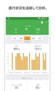 Androidアプリ「Medativo:瞑想タイマー」のスクリーンショット 4枚目