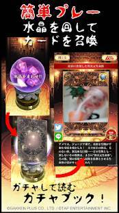 Androidアプリ「【ムー認定】超都市伝説ガチャ~オカルトミステリーの決定版!~」のスクリーンショット 3枚目