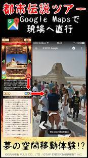 Androidアプリ「【ムー認定】超都市伝説ガチャ~オカルトミステリーの決定版!~」のスクリーンショット 4枚目