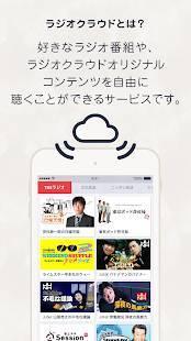 Androidアプリ「ラジオクラウド」のスクリーンショット 2枚目